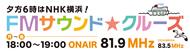 FMサウンド★クルーズ