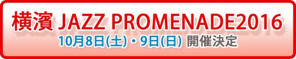 横濱ジャズプロムナード2015 終演しました