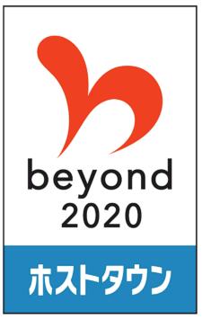 ロゴ画像:beyond2020ホストタウン