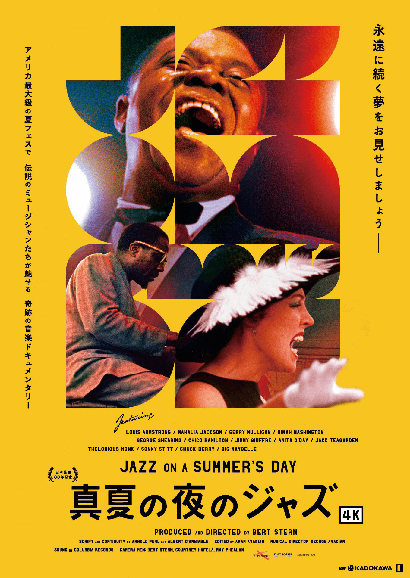 ポスター写真:「真夏の夜のジャズ 4K」