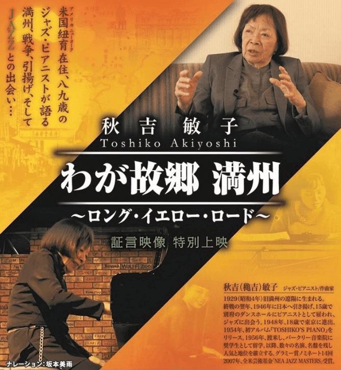 チラシ写真:穐吉敏子記録映像『わが故郷 満州 ロング・イエロー・ロード』