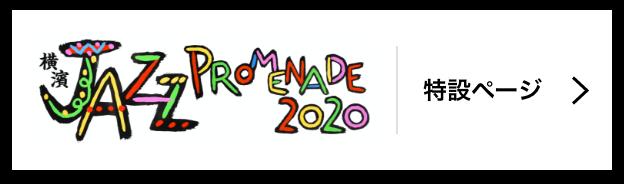 バナー画像:JAZZ PROMENADE 2020特設ページを見る