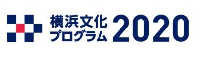 バナー画像:横浜文化プログラム2020