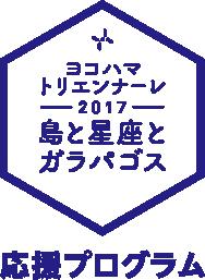 ヨコハマ トリエンナーレ 2017 島と星座とガラパゴス 応援プログラム リンク画像