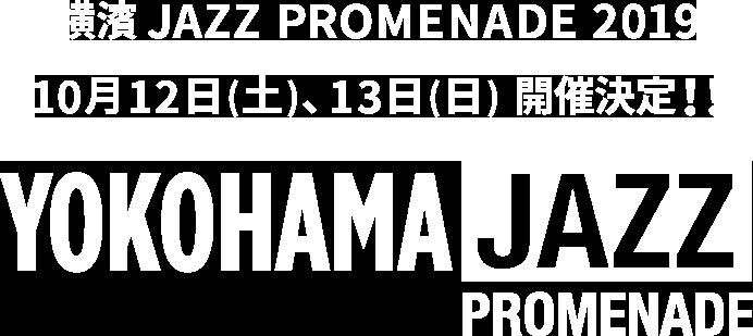 横濱JAZZ PROMENADE 2018 10月6日(土)、7日(日) 開催決定!