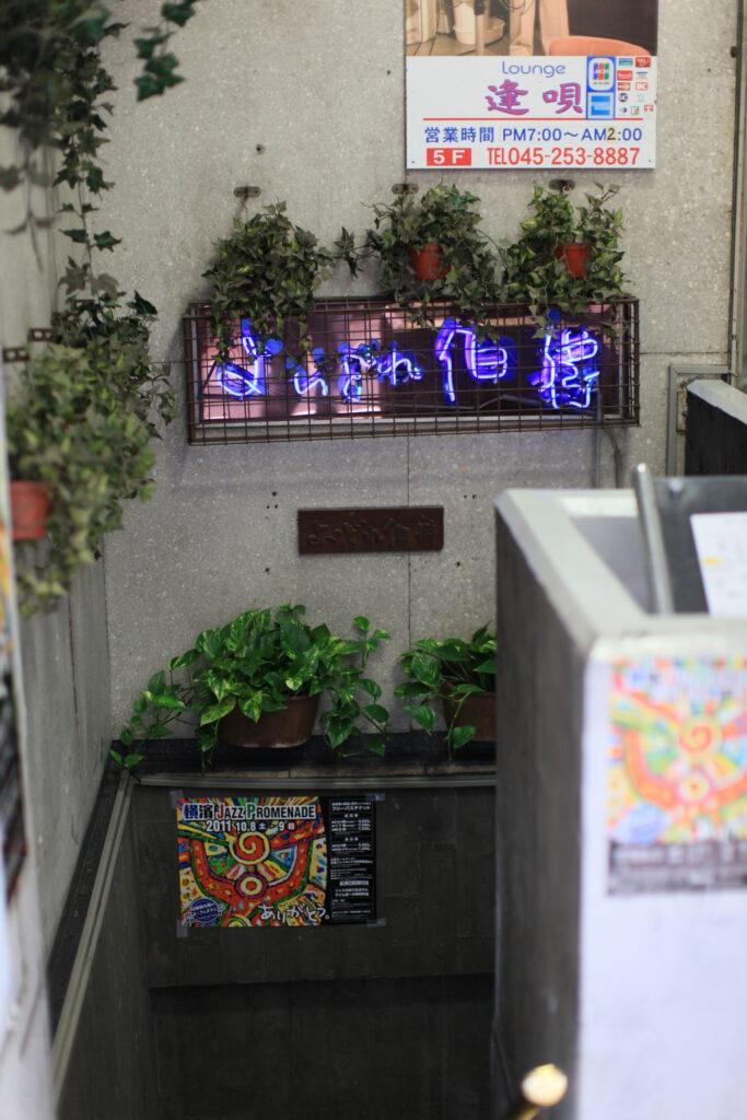 写真:よいどれ伯爵入口(c)YJP(撮影 クルー平塚)